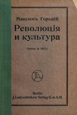 М. Горькій. Революція и культура (1918).djvu