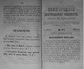 Нижегородские епархиальные ведомости. 1892. №07.pdf