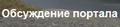 Обс портала ФО.png