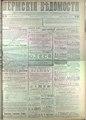 Пермские губернские ведомости Pgv.07.11.1915.292.pdf