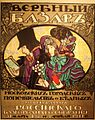 Плакат Вербный базар2.jpg