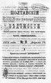 Полтавские епархиальные ведомости 1876 № 08 Отдел официальный. (15 апреля 1876 г.).pdf
