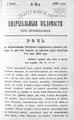 Полтавские епархиальные ведомости 1900 № 19 Отдел неофициальный. (1 июля 1900 г.).pdf