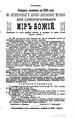 Русская мысль 1899 Книга 11.pdf
