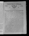 Северная Пчела 1831 №061 (18 марта).PDF