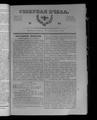 Северная Пчела 1831 №091 (27 апр.).PDF