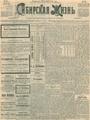 Сибирская жизнь. 1901. №068.pdf