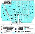 Схема карт захоронений на кладбище № 1 города Ташкента.JPG
