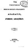 Творения Афанасия Великого. Часть 4. (1854).pdf
