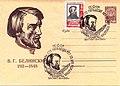 Художественные маркированные конверты 1960 года. Белинский Виссарион Григорьевич.jpg