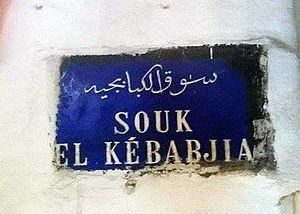 Souk El Kebabjia - Metallic sign indicating Souk El Kebabjia