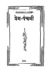 प्रेमचंद: Prem Panchami