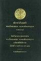 ยศเจ้า - ดำรง - ๒๔๗๒.pdf