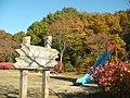 あけの平公園の紅葉 - panoramio.jpg