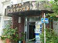 ホテル名護キャッスル 2008 (3152883765).jpg