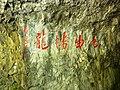九曲蟠龍 20090827.jpg