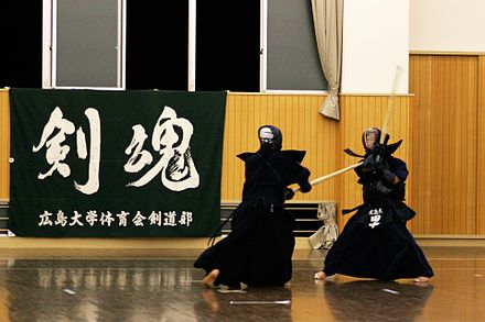 Two students practicing kendo at Hiroshima University Jian Hun Guang Dao Da Xue Ti Yu Hui Jian Dao Bu 2005 (9014981997).jpg