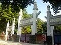 台中孔廟 欞星門 Taichung Confucius Temple - panoramio.jpg