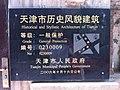 台湾路8-10号铭牌.jpg