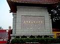 周恩来题写(Zhou Enlai's handwriting)-广州起义烈士陵园 - panoramio.jpg