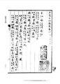 唐寫本切韻殘卷.pdf