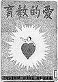 夏丏尊譯愛的教育.jpg