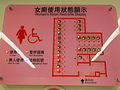 女廁使用狀態顯示 (25692656616).jpg