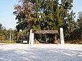 柳营军事体验园 - Liuying Military Experience Park - 2015.01 - panoramio.jpg