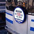 横須賀線120周年記念ヘッドマーク.jpg