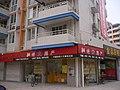 现代城门口的房屋中介店 - panoramio.jpg
