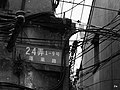 蓬莱路24弄号牌 sign of Lane.24 Penglai Rd. - panoramio.jpg