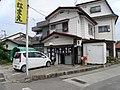 食堂なまえ - panoramio.jpg