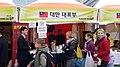 駐韓國代表處參加「2016年首爾大使館日」活動 B622c762-af14-41b7-918d-3024312c9462.jpg