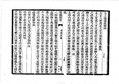 05重刊道藏輯要 心集.pdf