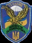 13 ОАеМБ(с).png