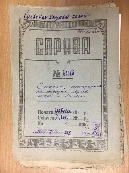 File:1800 год. Список евреев местечка Липовец пропущенных в последней ревизии.pdf
