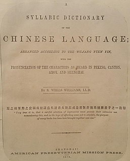 book by Samuel Wells Williams