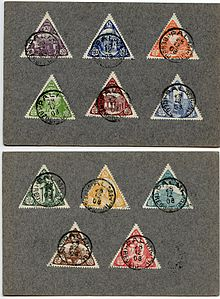 Denomination Postage Stamp Wikivisually