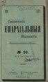 1910. Смоленские епархиальные ведомости. № 20.pdf