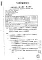 20160914 ROC-PCC 工程企字第10500289510號.pdf