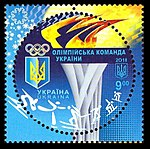2018 Ukraine Stamp- Olympic team of Ukraine.jpg