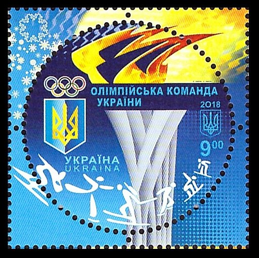 2018 Ukraine Stamp- Olympic team of Ukraine