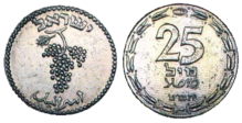 25 mil coin – the State of Israel's first coin.png