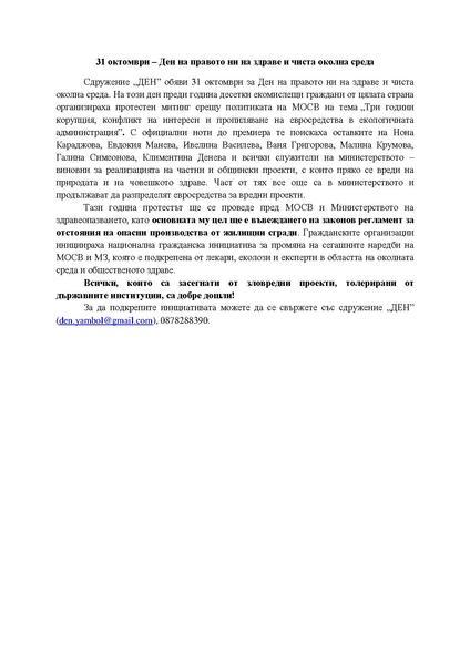 File:31oktomvri.pdf