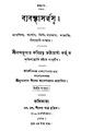 4990010196906 - Byabasthasarbasa Ed. 2nd, Kabiratna,Nandakumar, 158p, SOCIAL SCIENCE, bengali (1868).pdf