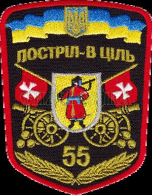 55th Artillery Brigade (Ukraine) - Image: 55 ОАБр