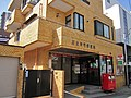 Adachi Nakacho Post office.jpg
