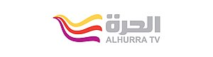 Soft power - Alhurra Logo