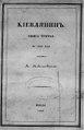 Almanac Kievlyanin (book 3, 1850).pdf