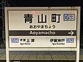 Aoyamacho Station Sign.jpg